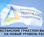 Kazakhstan triathlon reaches a new level of development