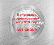 Calendar of competitions for 2019 - Age Group