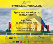 """TEMIRADAM"" Cup 1st stage venue is defined"